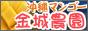 金城農園の沖縄マンゴー直売ショップ